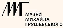 Музей Михайла Грушевського