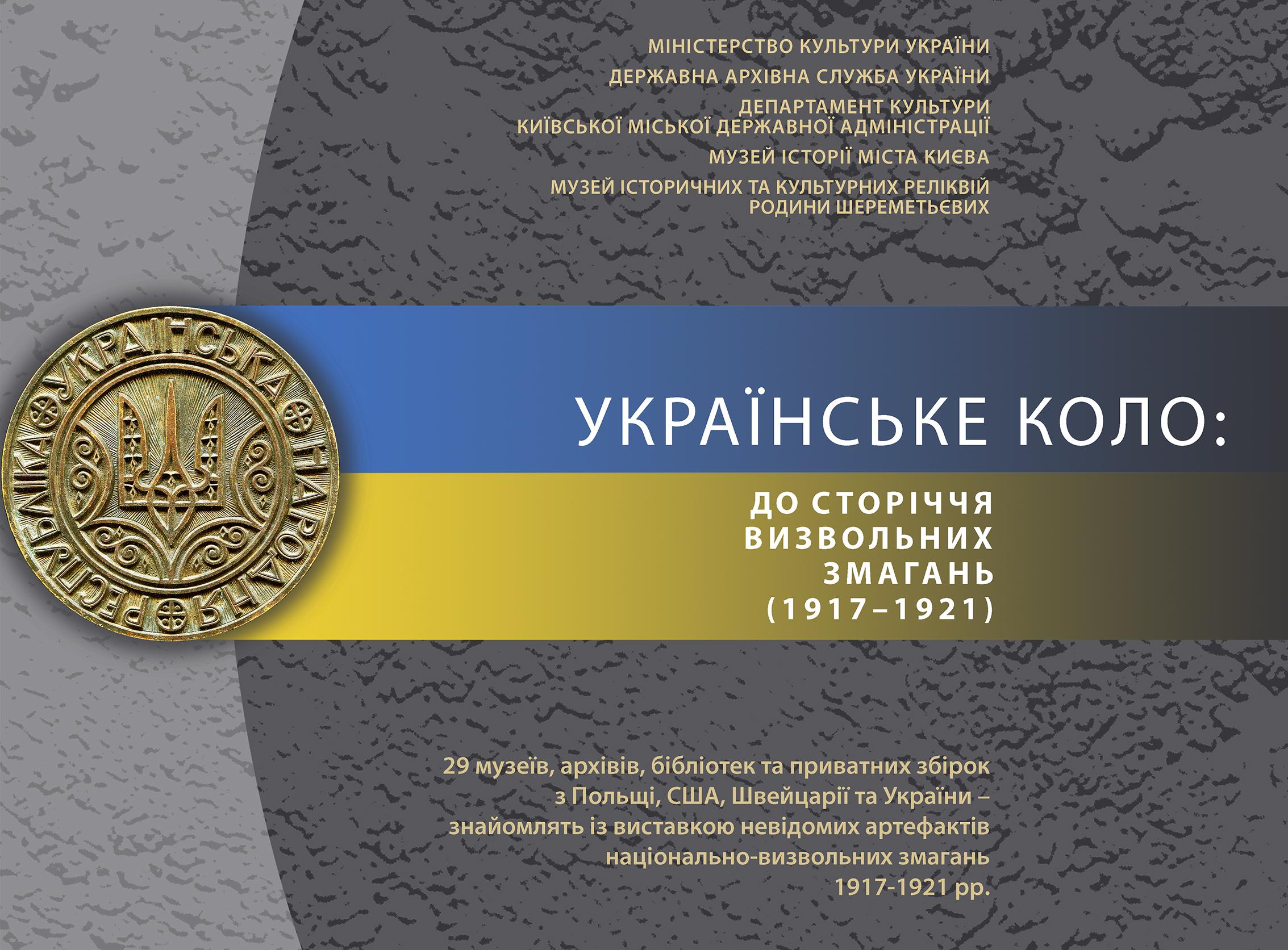 Музей Михайла Грушевського  в «Українському колі»