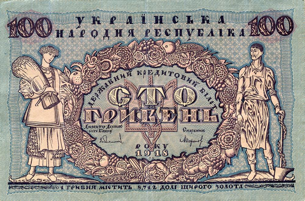 До історії грошових знаків доби Української Центральної Ради