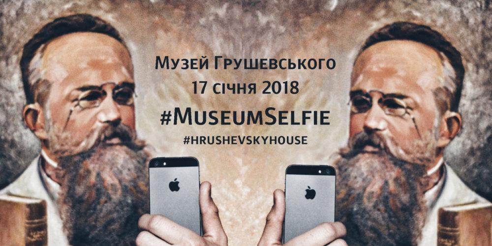 17 січня 2018 року День селфі в Музеї Михайла Грушевського