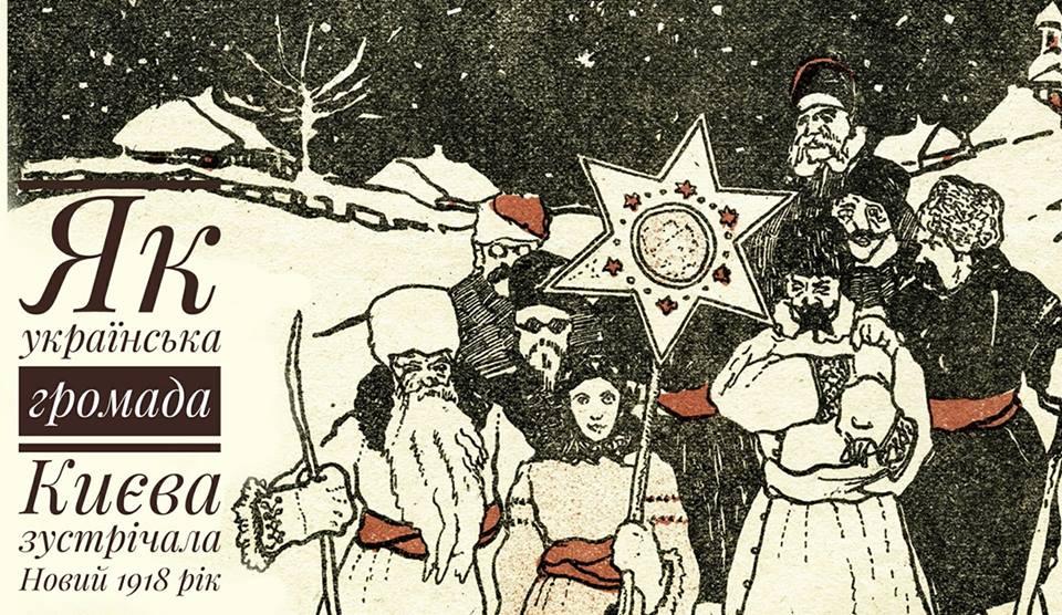 Лекція: Як українська громада Києва зустрічала Новий 1918 рік