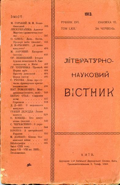 Книжкова збірка ІММГ: нові надходження 2013 року