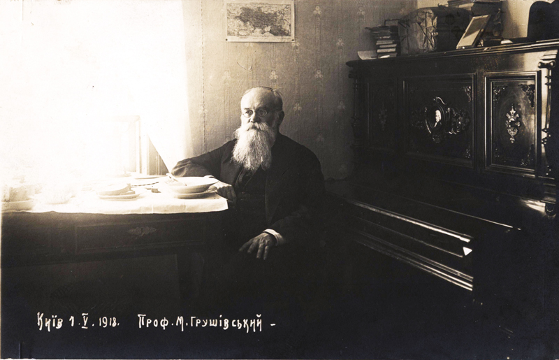 Листівка з портретом Михайла Грушевського та дарчим підписом хорунжому Корпусу Київських Січових Стрільців Іванові Вислоцькому