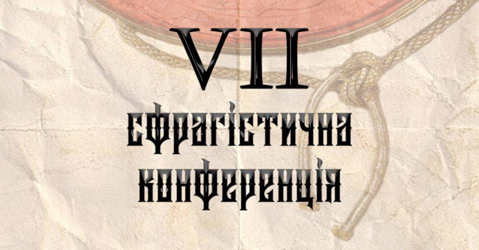 Національна символіка на печатках держав Центрально-Східної Європи 1917–1920 рр.