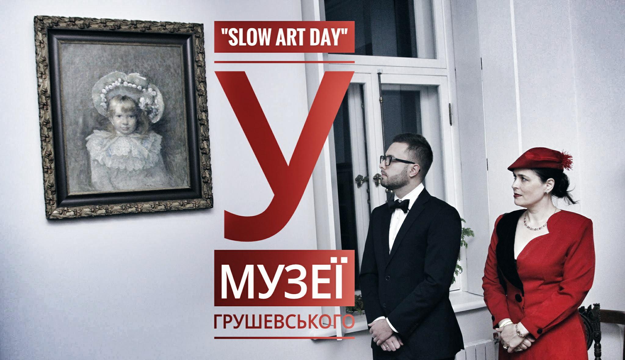 День неспішного мистецтва у Музеї  Грушевського