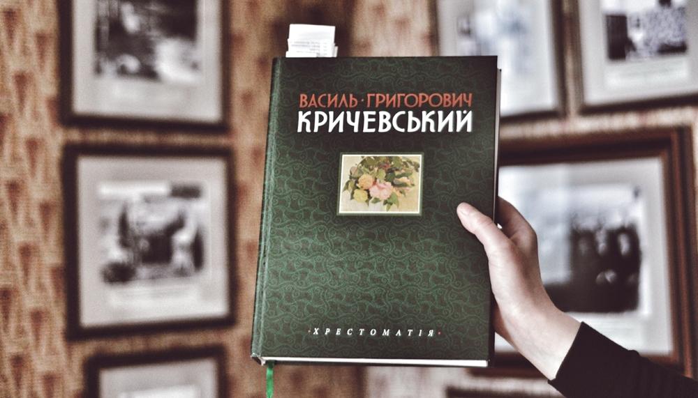 Лекція: Василь Кричевський. Життєпис