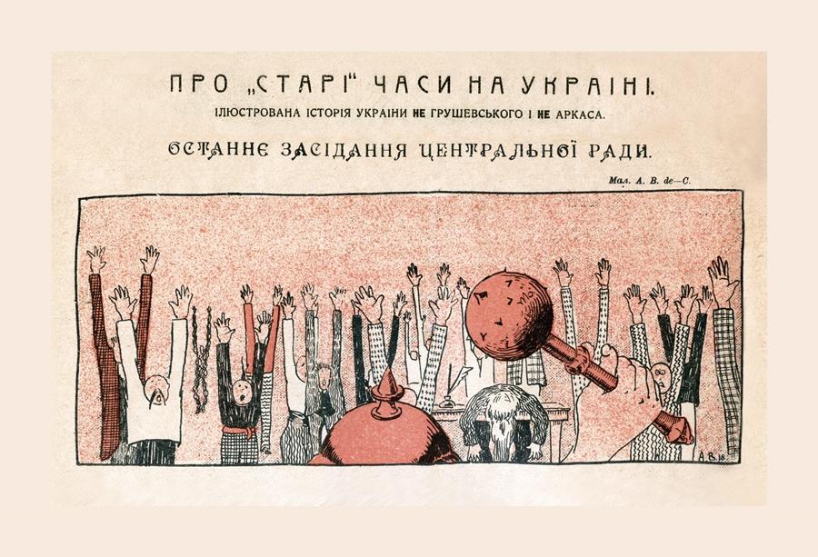 """Лекція: """"Останнє засідання Центральної Ради: злет чи падіння?"""""""