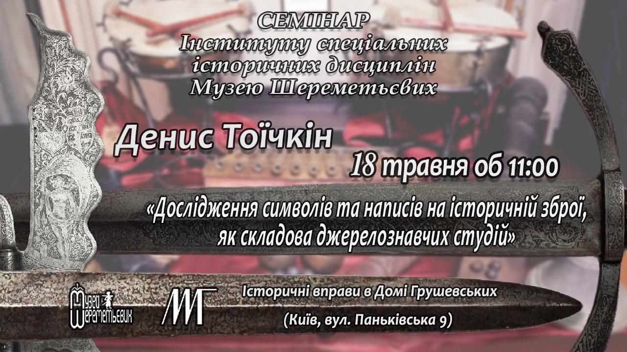 VІI семінар Інституту СІД Музею Шереметьєвих