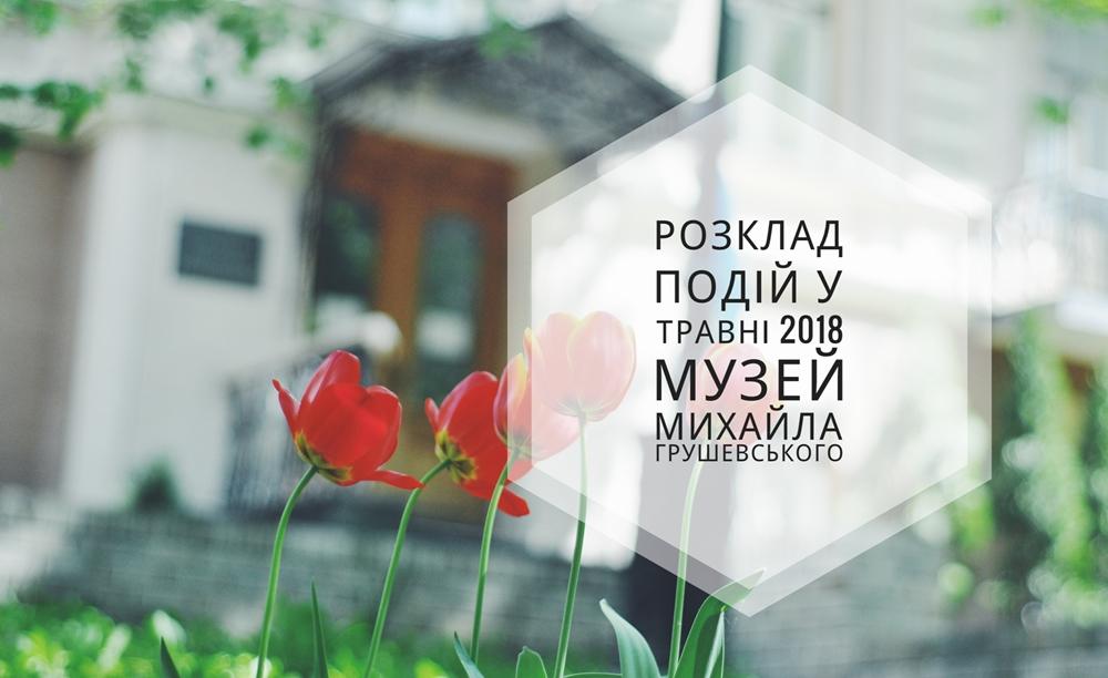 Розклад подій у травні 2018