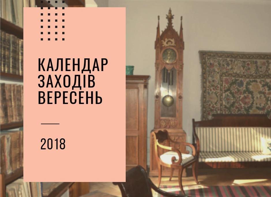 Кадендар заходів на вересень 2018