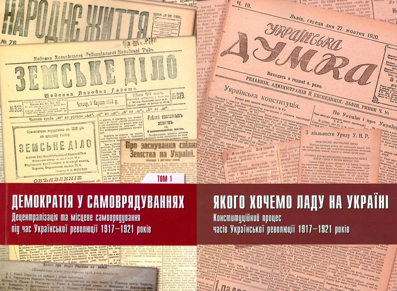 Презентація серії видань Інституту законодавства Верховної Ради України «Із першоджерел»