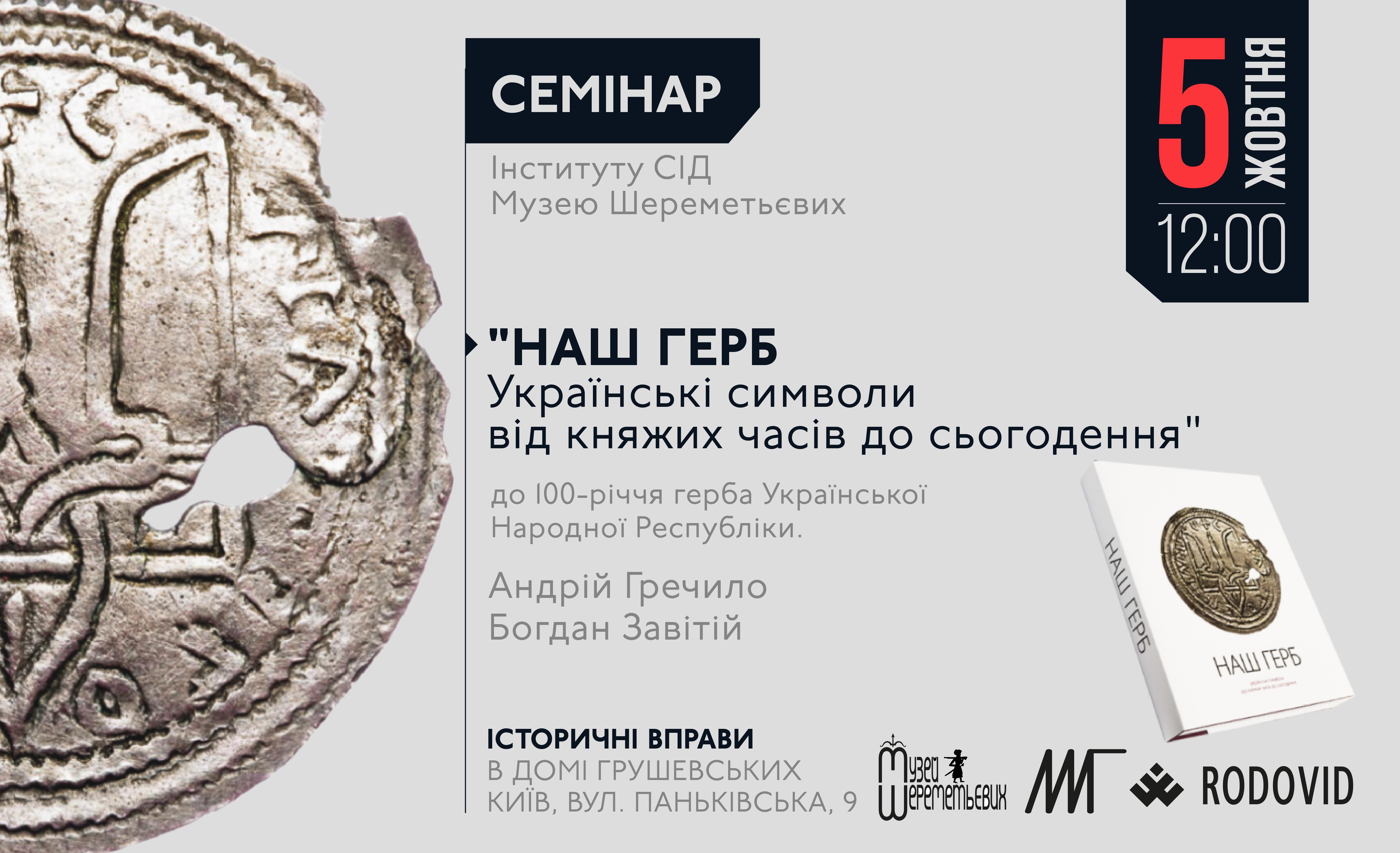 Презентація видання «НАШ ГЕРБ.Українські символи від княжих часів до сьогодення»