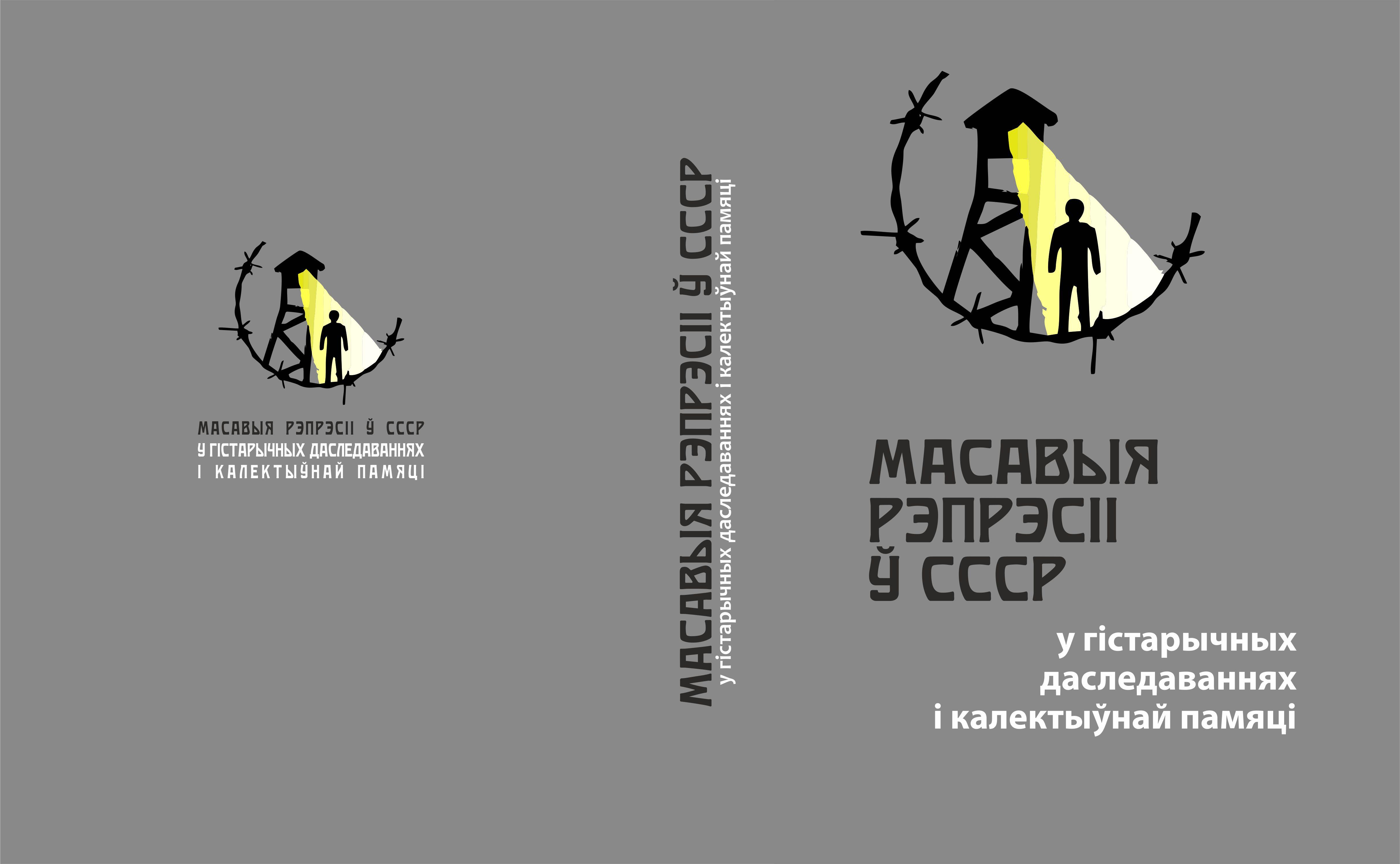"""Презентація наукового збірника """"Масові репресії в СРСР в історичних дослідженнях і колективній пам'яті"""""""