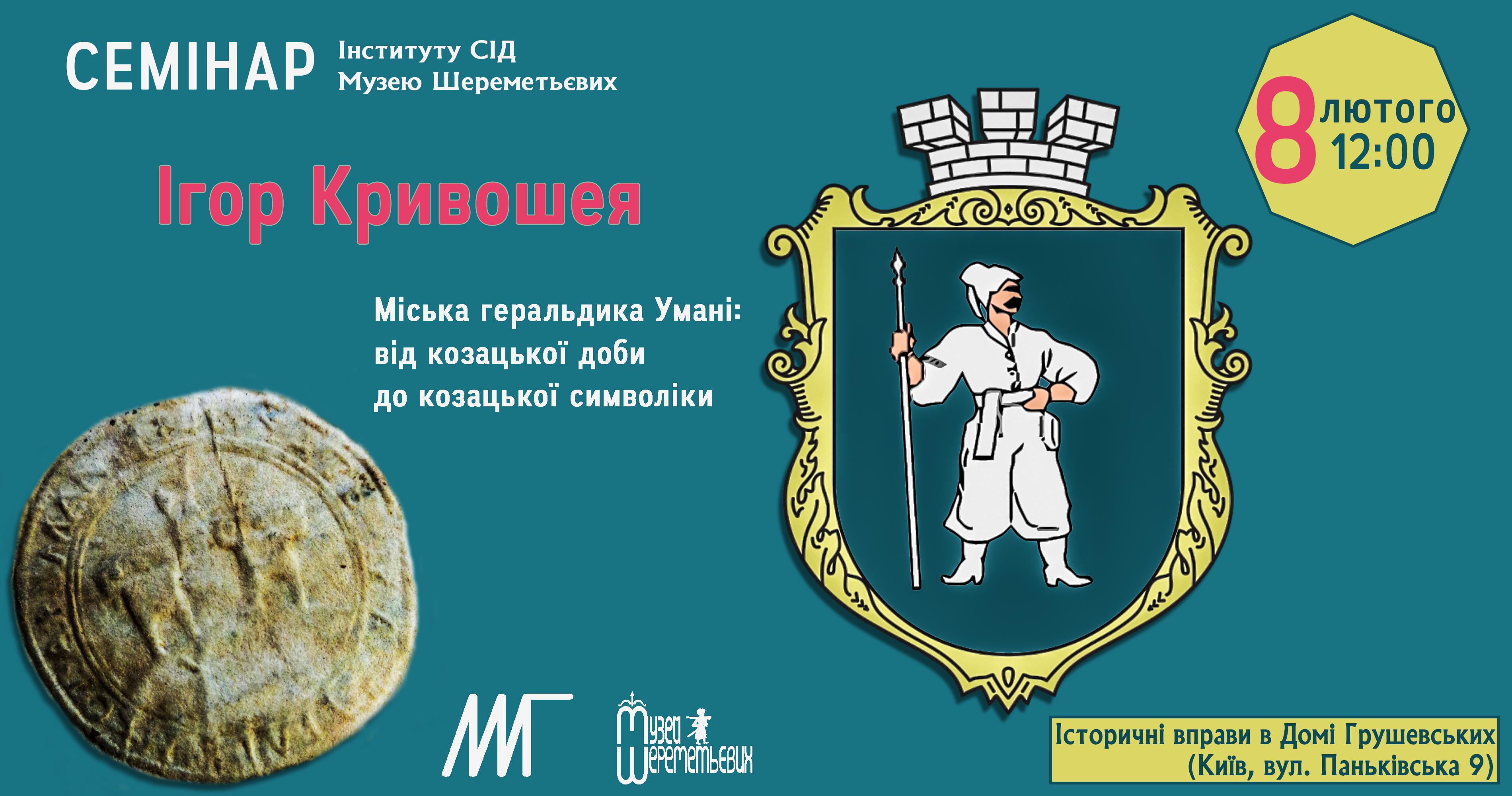 ХI семінар Інституту СІД Музею Шереметьєвих