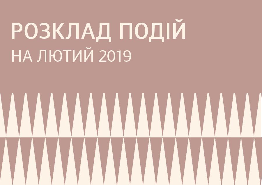 Розклад подій на лютий 2019