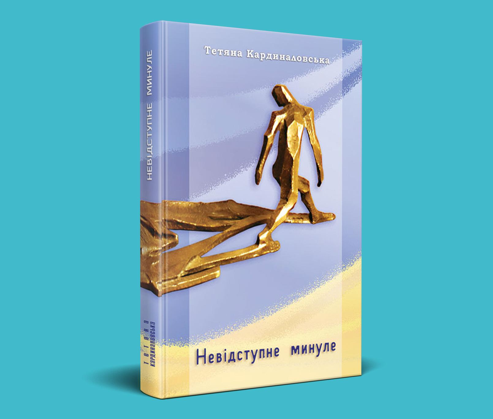 Презентація серії книг, присвячених роду Пилипенко-Кардиналовським