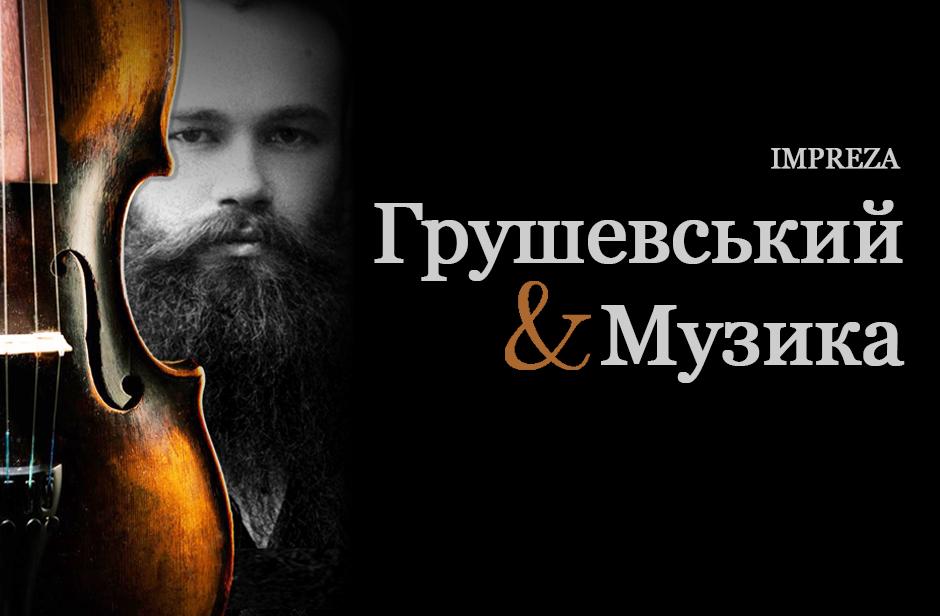 Мистецький проект «Грушевський і Музика»