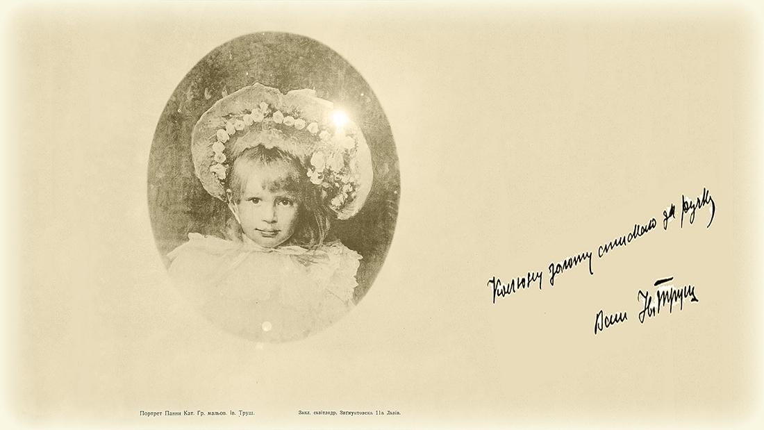 «Золота Кулюня»:  образ Катерини Грушевської у творчості Івана Труша