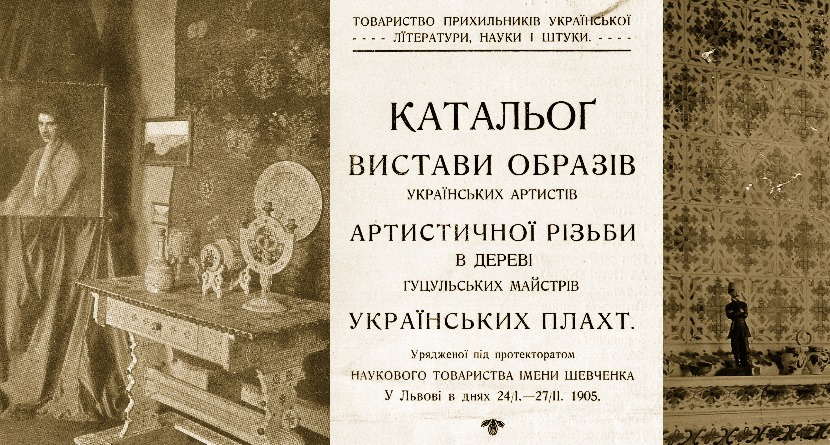 «ПОЛОВИНА ВИСТАВИ ‒ НАША»: <br>ДЕБЮТ ПРИВАТНОЇ ЗБІРКИ МИХАЙЛА ГРУШЕВСЬКОГО <br>НА ВСЕУКРАЇНСЬКІЙ МИСТЕЦЬКІЙ ВИСТАВЦІ У ЛЬВОВІ 1905 РОКУ