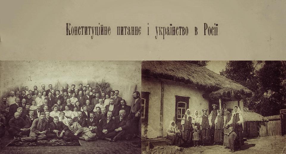 «УКРАЇНЦІ МУСЯТЬ СТАТИ НАЦІЄЮ…» <br> МИХАЙЛО ГРУШЕВСЬКИЙ ТА ЙОГО КОНСТИТУЦІЙНИЙ ПРОЄКТ 1905 РОКУ