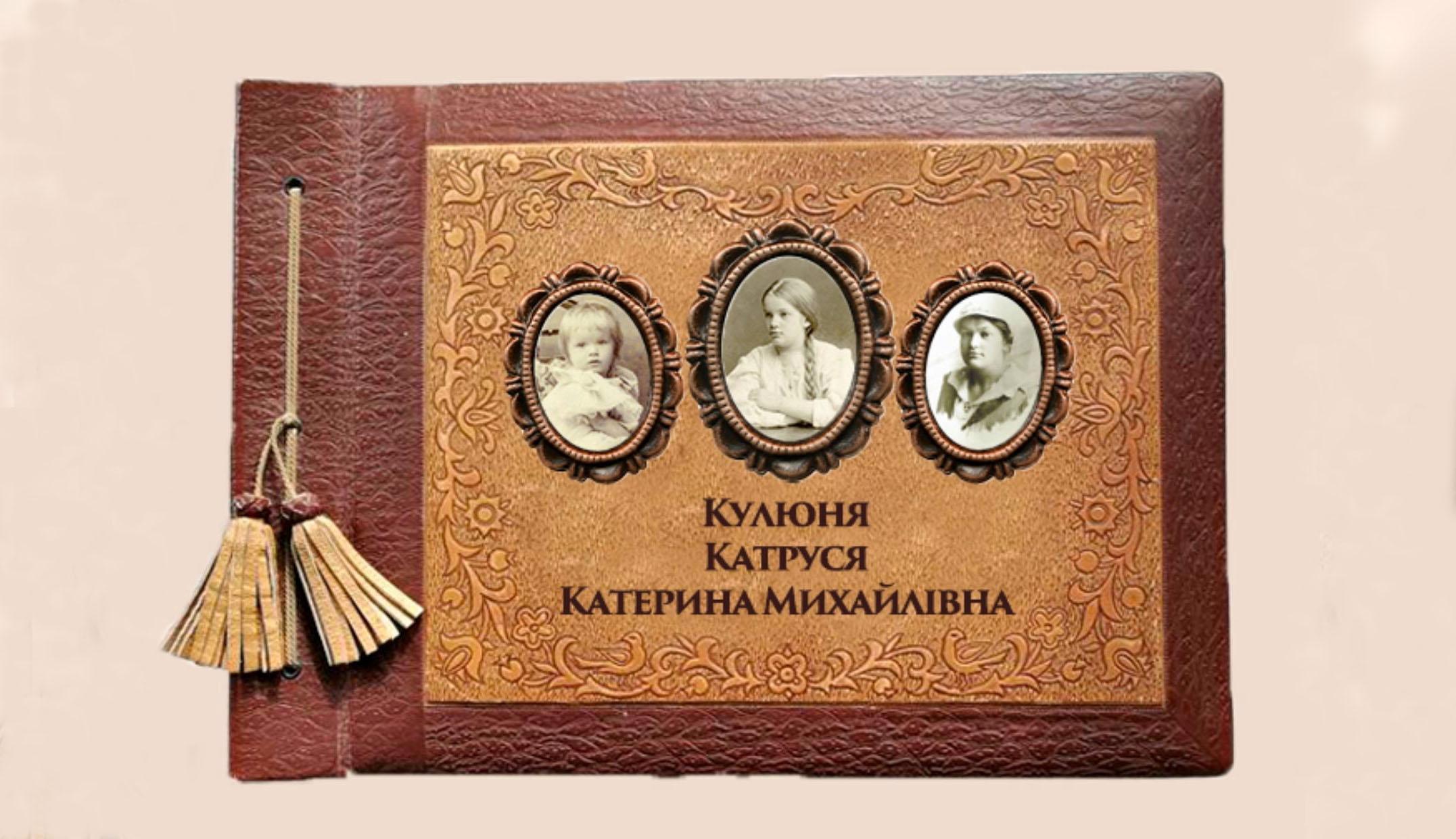 КУЛЮНЯ/КАТРУСЯ/КАТЕРИНА МИХАЙЛІВНА