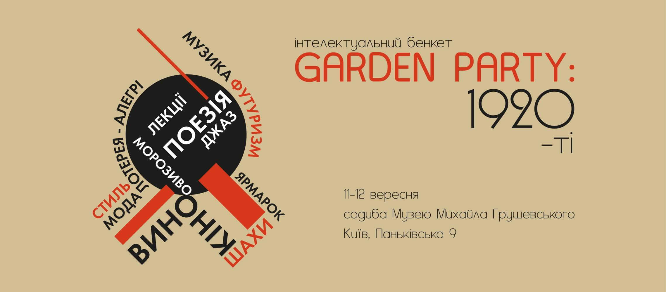 Garden Party: 1920-ті